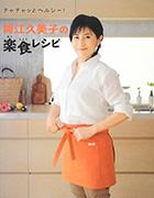 岡江久美子 楽食レシピ 共著