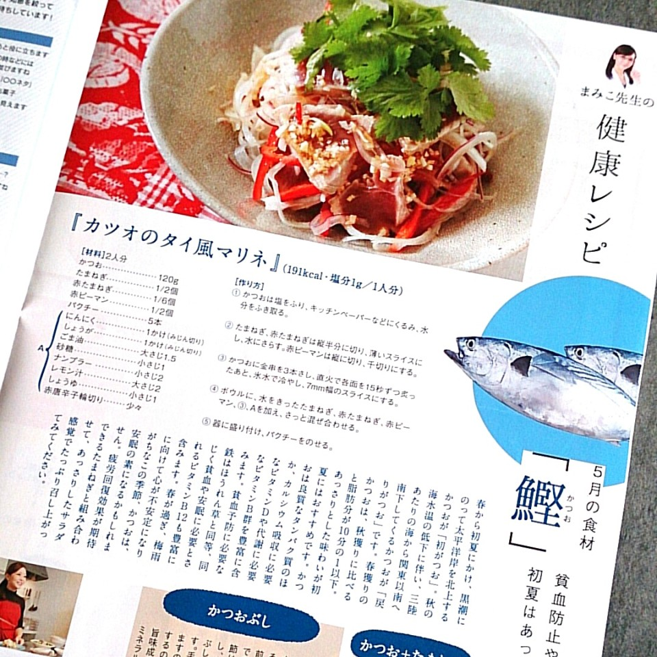 ダイドーいきいき通信5月号.JPG カツオ