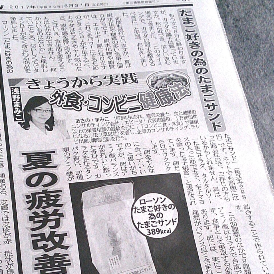 夕刊フジ8月31日 たまごサンド