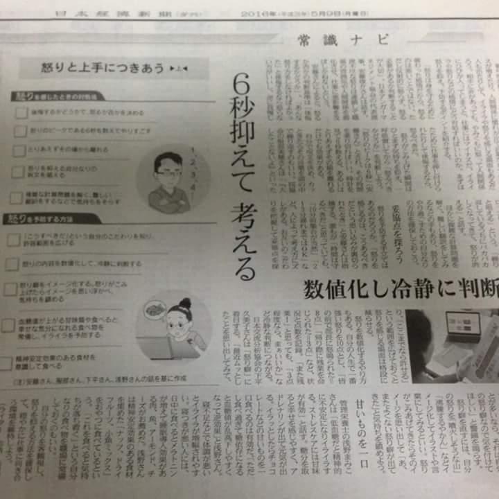 日本経済新聞.jpgコメント取材