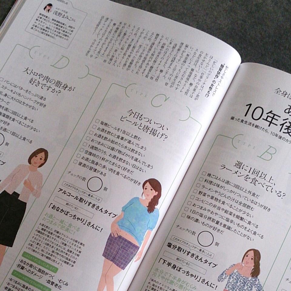 日経ウーマン別冊 2