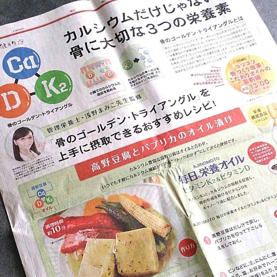 朝日新聞 Jオイル広告