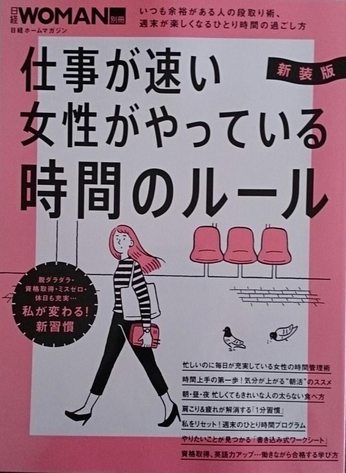 日経ウーマン別冊