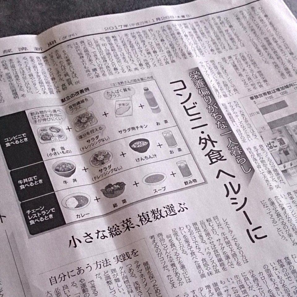 日本経済新聞 夕刊1月26日