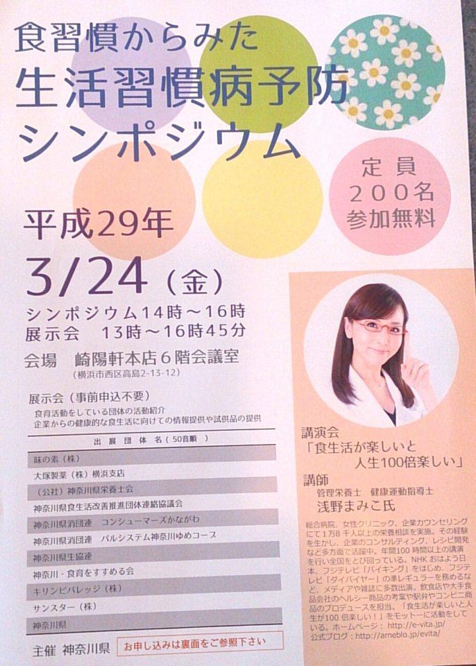 神奈川県講演会