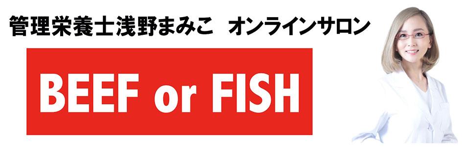 浅野まみこオンラインサロン