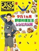お試しかっ!タカ1ヵ月野菜料理生活レシピ大公開